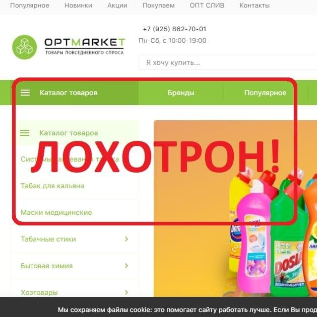 https://optmarket777.ru - отзывы о магазине