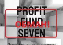 Profit Fund Seven (pf-7.fund) — отзывы и обзор фонда