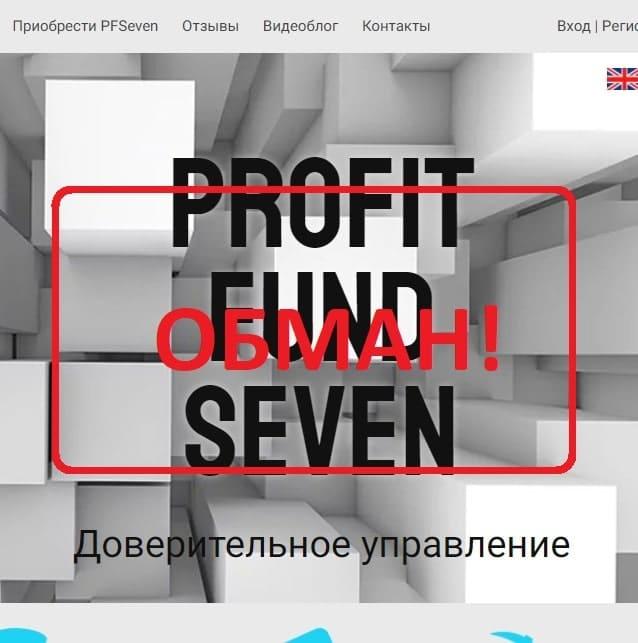 Profit Fund Seven (pf-7.fund) - отзывы и обзор фонда