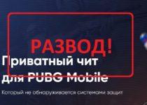 Приватный чит для PUBG Mobile (stormhacks.ru) — отзывы и обзор