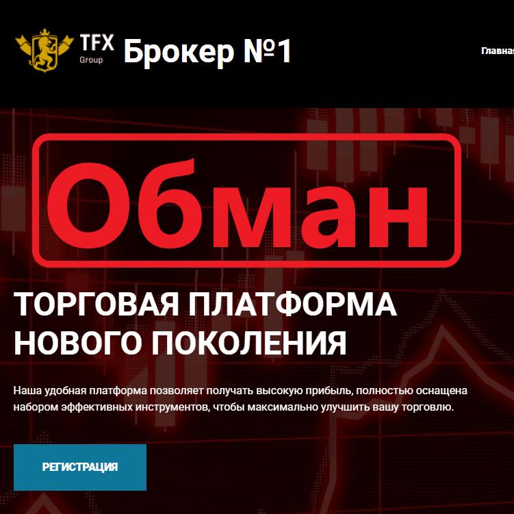 TFX Group отзывы и обзор