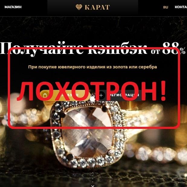 Торговый дом Карат - отзывы и проверка karat.jewelry