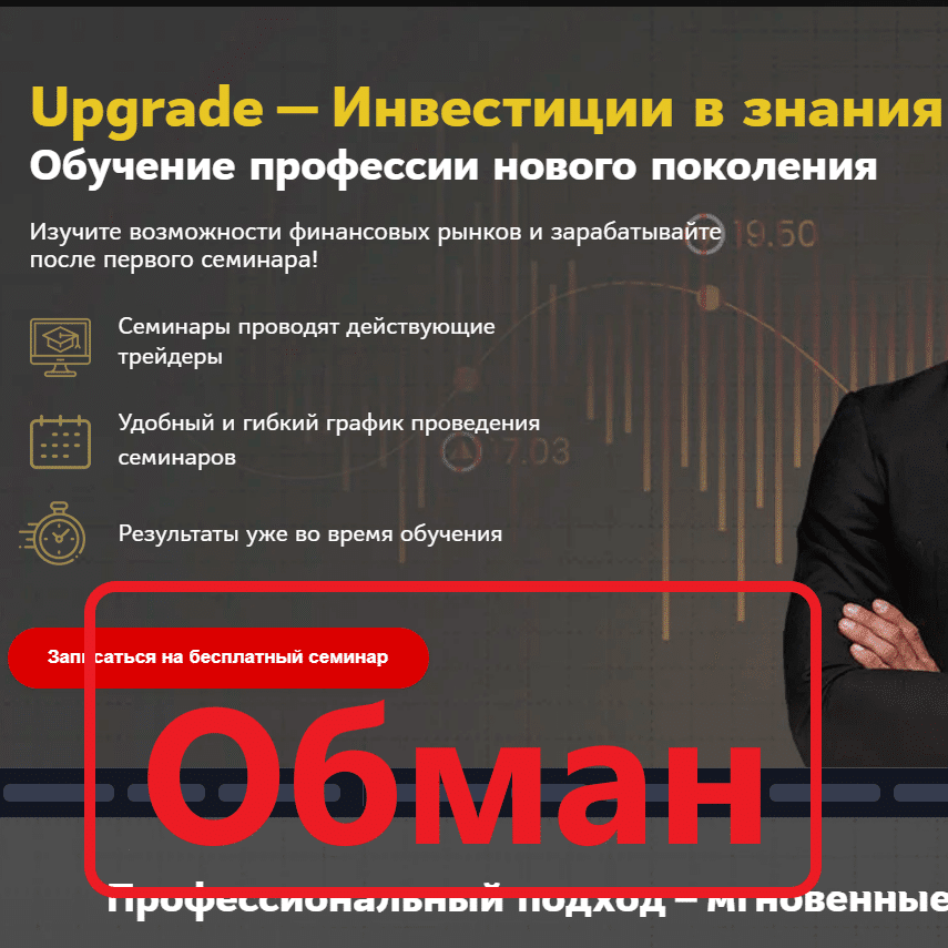 Upgrade.mba отзывы и обзор