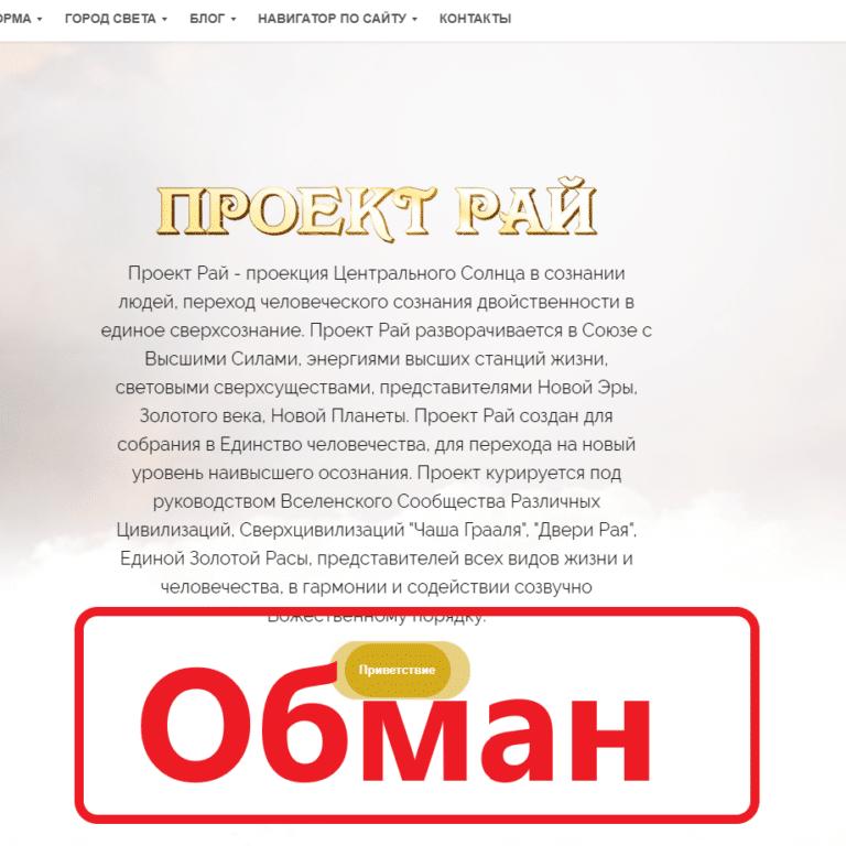 Академия Центр Света — отзывы и обзор project-paradise.ru. Мошенники?
