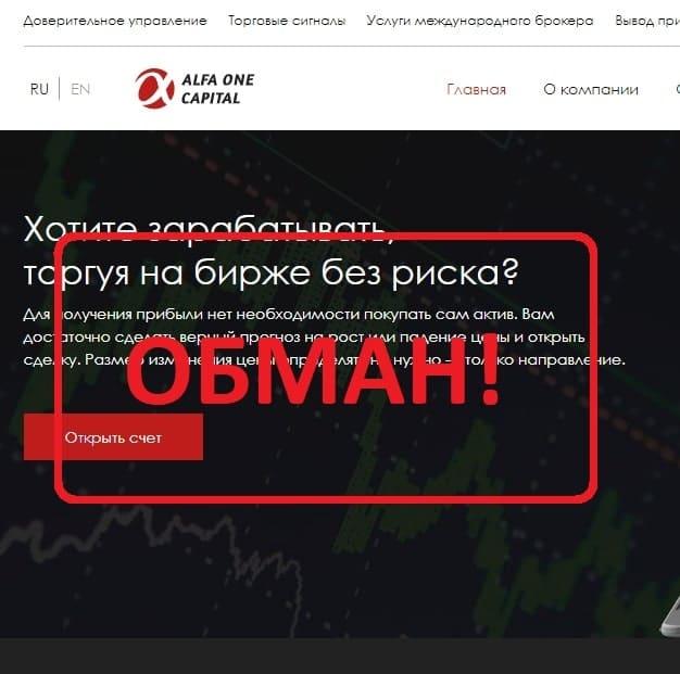 Alfa One Capital - отзывы и проверка