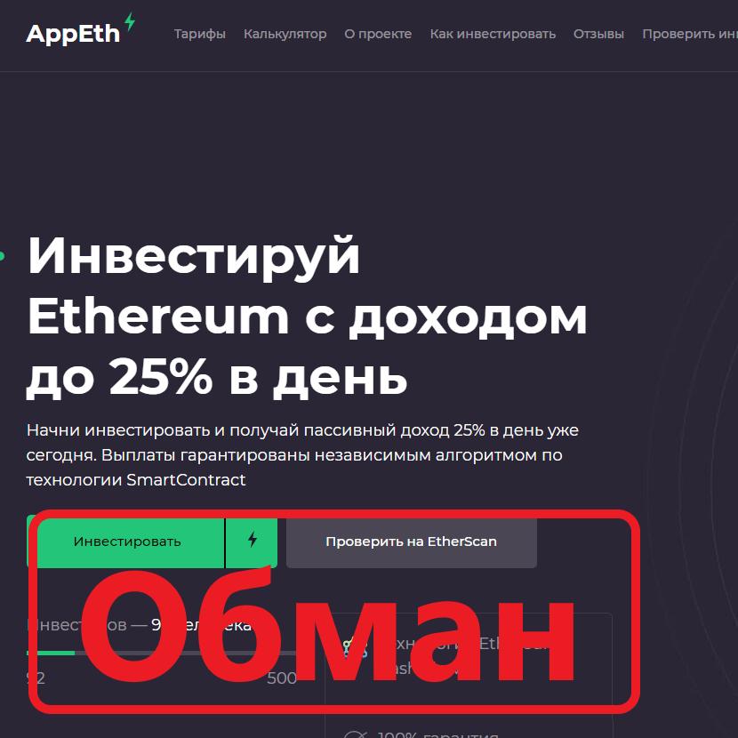 AppEth отзывы и обзор