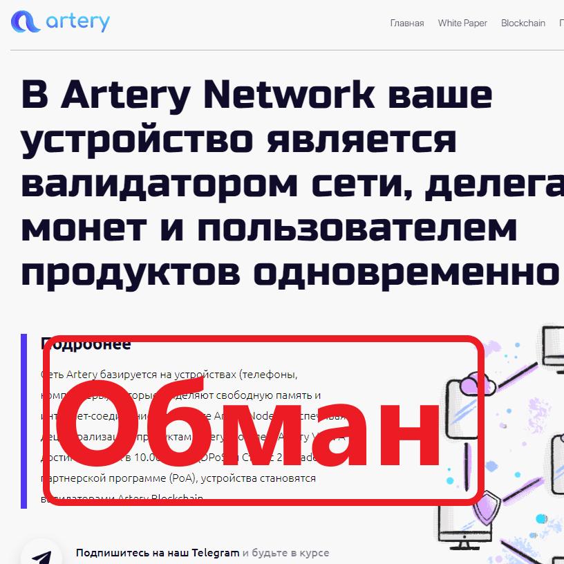 Artery Network отзывы и обзор