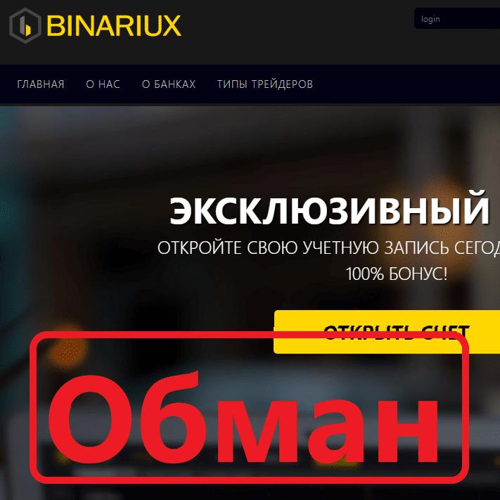 Binariux отзывы и обзор