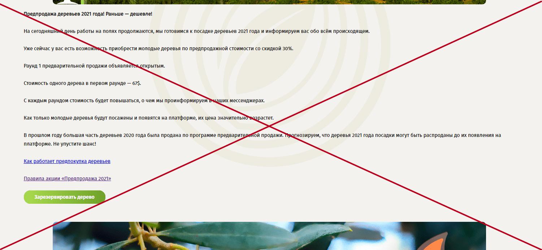 BioDeposit лохотрон