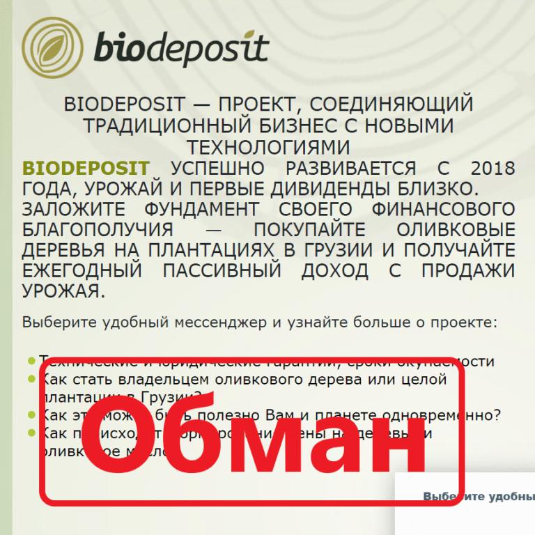 BioDeposit — отзывы о проекте. Развод?