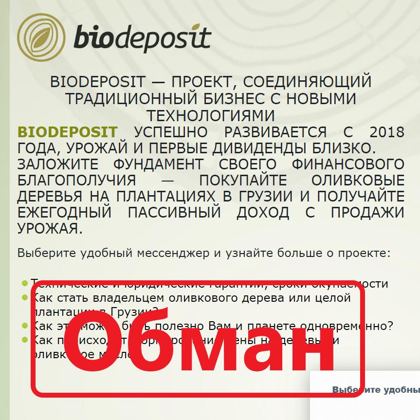 BioDeposit отзывы и обзор