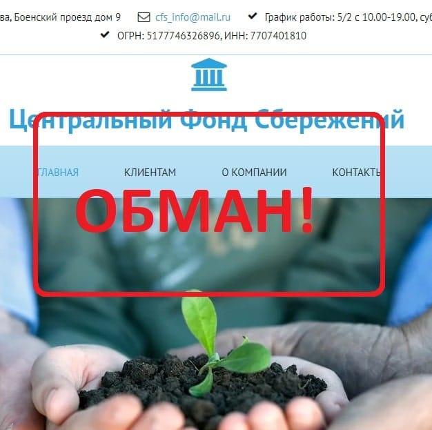 Центральный Фонд Сбережений - отзывы вкладчиков