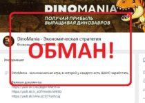 DinoMania отзывы — экономическая стратегия. Как вывести деньги?