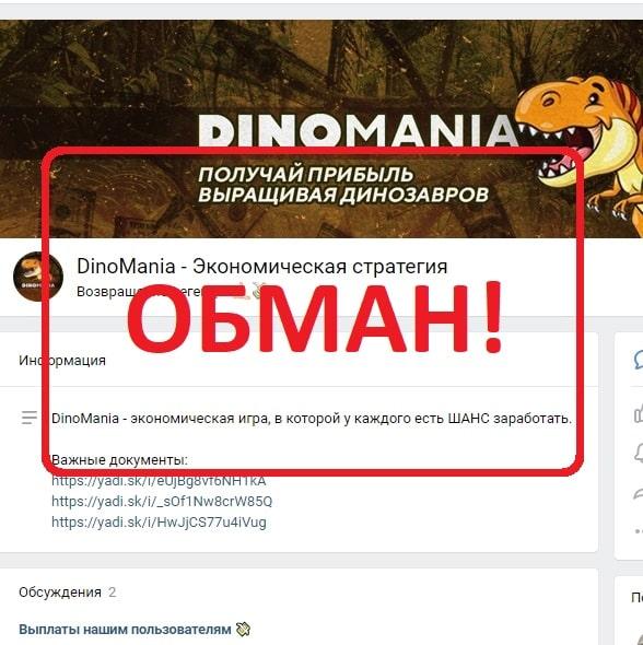 DinoMania отзывы - экономическая стратегия