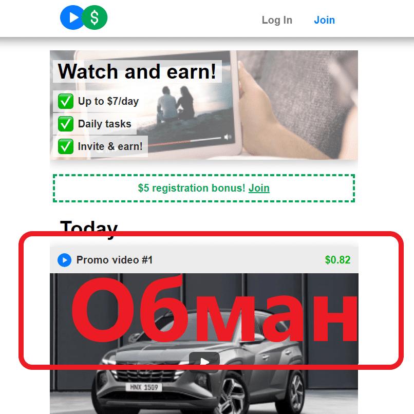 Earntub.com отзывы и обзор