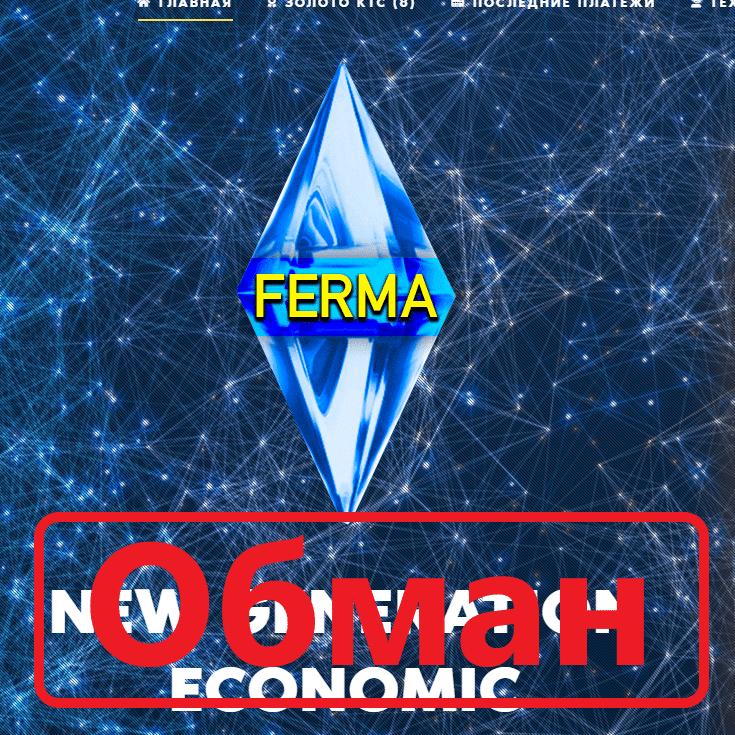 Ferma Cash отзывы и обзор