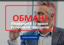 Finstone FX — отзывы и обзор finstonefx.com. Честный брокер?