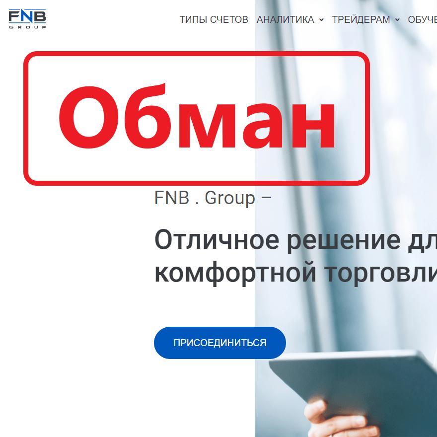 FNB Group отзывы и обзор