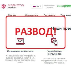 Компания globalstockmarkets.org отзывы
