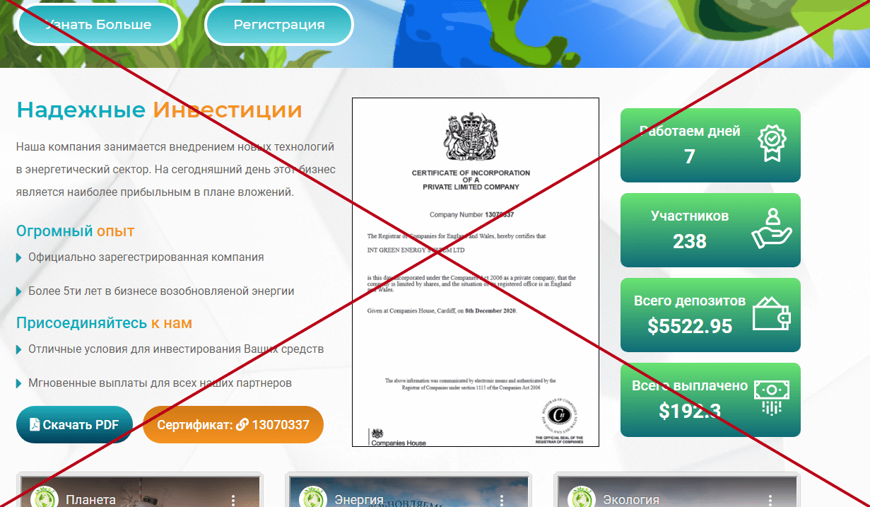 International Green Energy обман