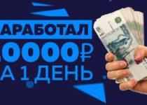 Как заработать 10 тысяч рублей за 1 день? Инструкция