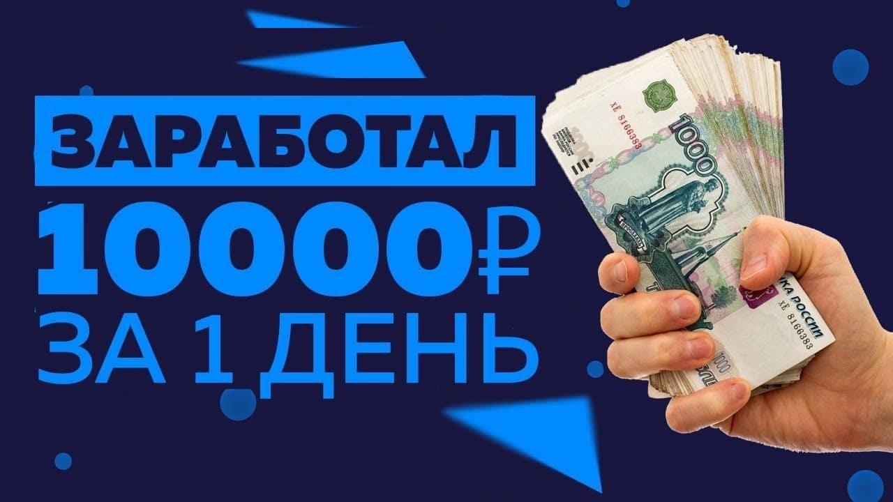 Как заработать 10 тысяч рублей за 1 день?