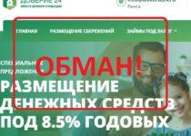 КПК Доверие 24 — отзывы вкладчиков и проверка