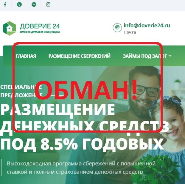 КПК Доверие 24 - отзывы вкладчиков и проверка