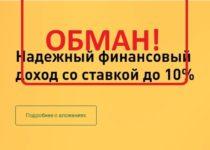 КПК СоцКомВклад отзывы — обзор и проверка