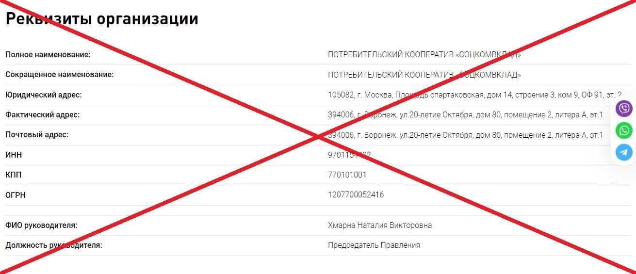 КПК СоцКомВклад обман