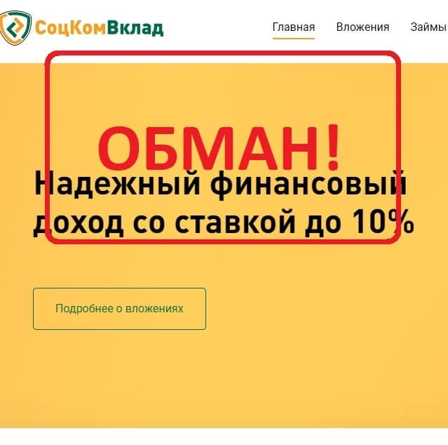 КПК СоцКомВклад отзывы - обзор и проверка