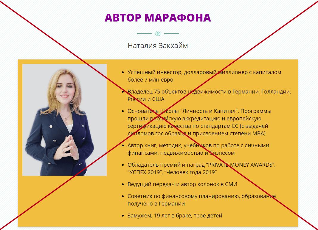 Курсы Наталии Закхайм обман