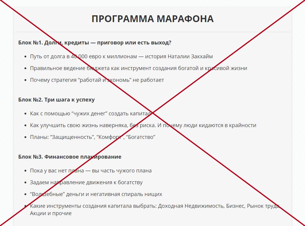 Курсы Наталии Закхайм проверка