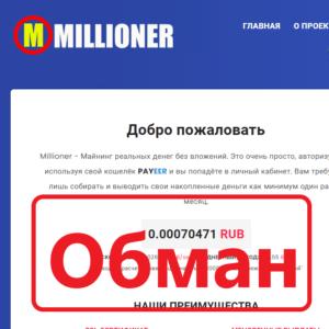 millioner.top отзывы и обзор