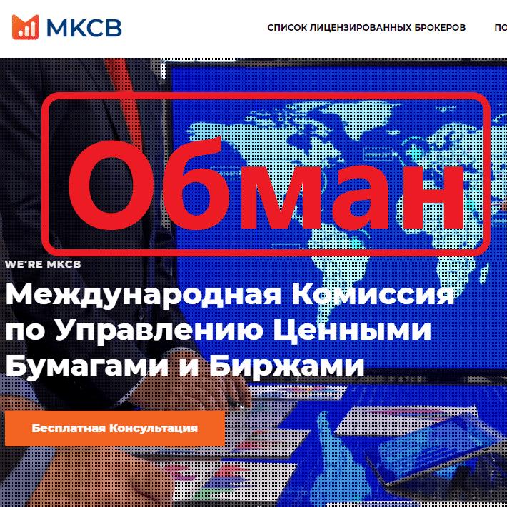 MKCB отзывы и обзор