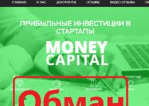 Money Capital — реальные отзывы и проверка