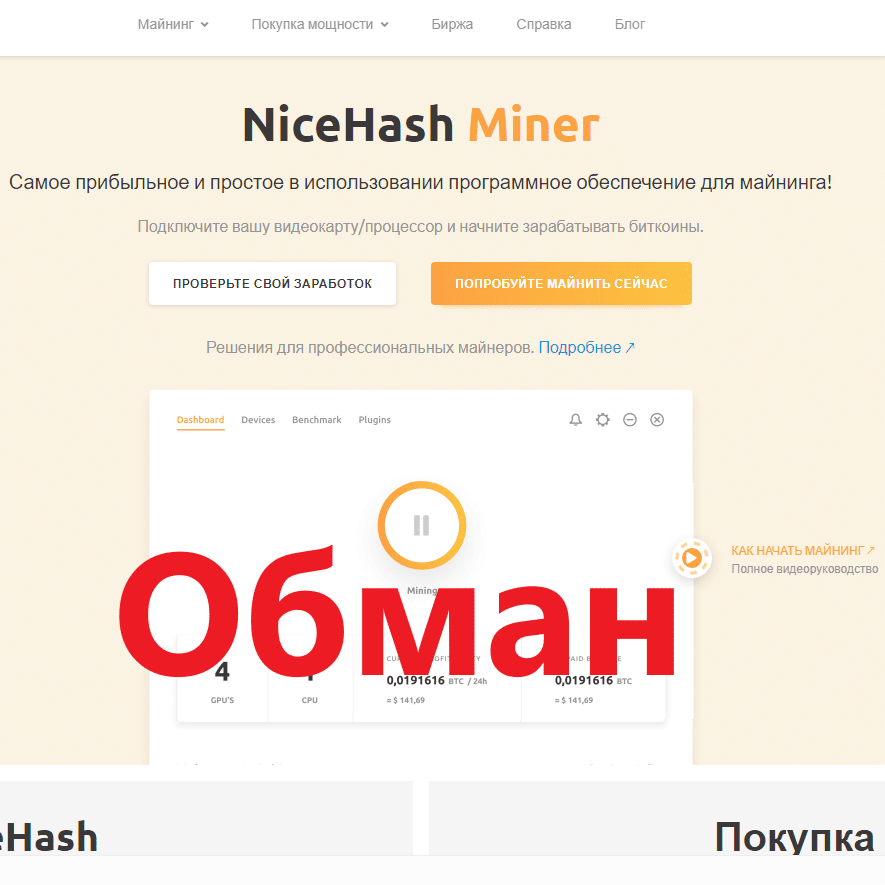 NiceHash отзыв и обзор