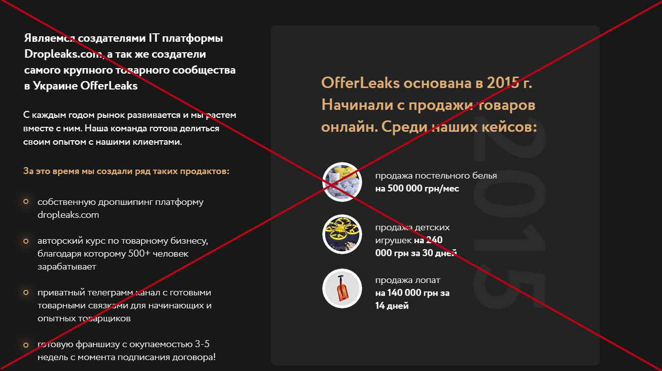 Offer Leaks проверка