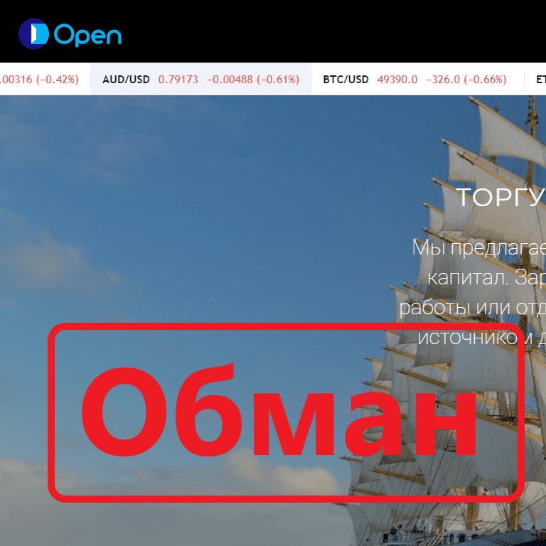 Openbroker Trade отзывы и обзор