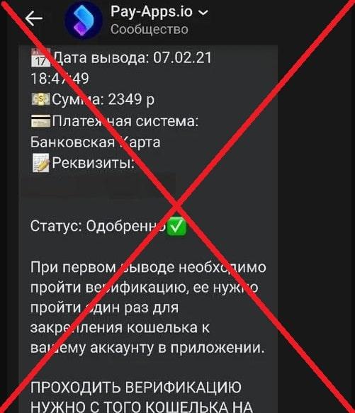Pay-Apps.io обман