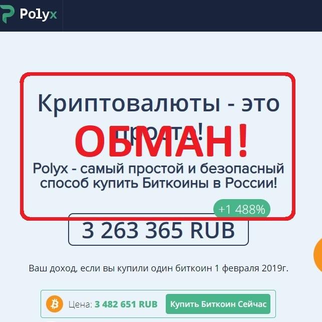 Polyx - отзывы и проверка polyx.net