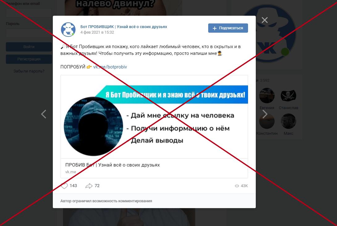 ПРОБИВЩИК Вк обман