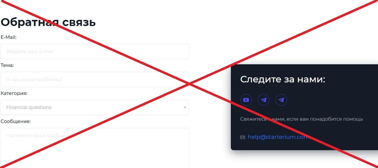 Проект Starterium контакты