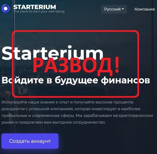 Starterium (starterium.com) - отзывы