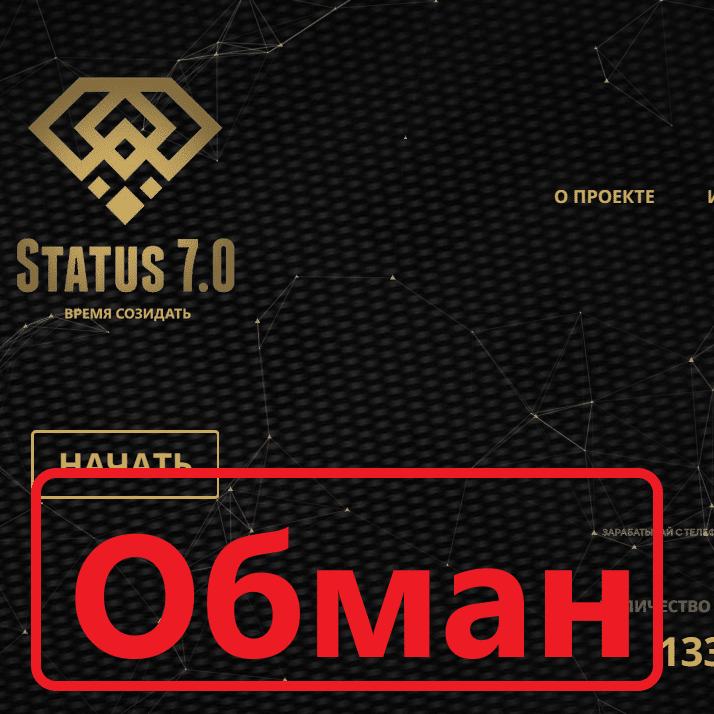 Status7 отзывы и обзор