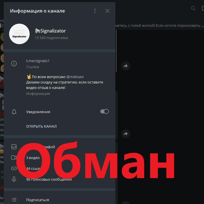 Телеграм канал Сигнализатор отзывы и обзор