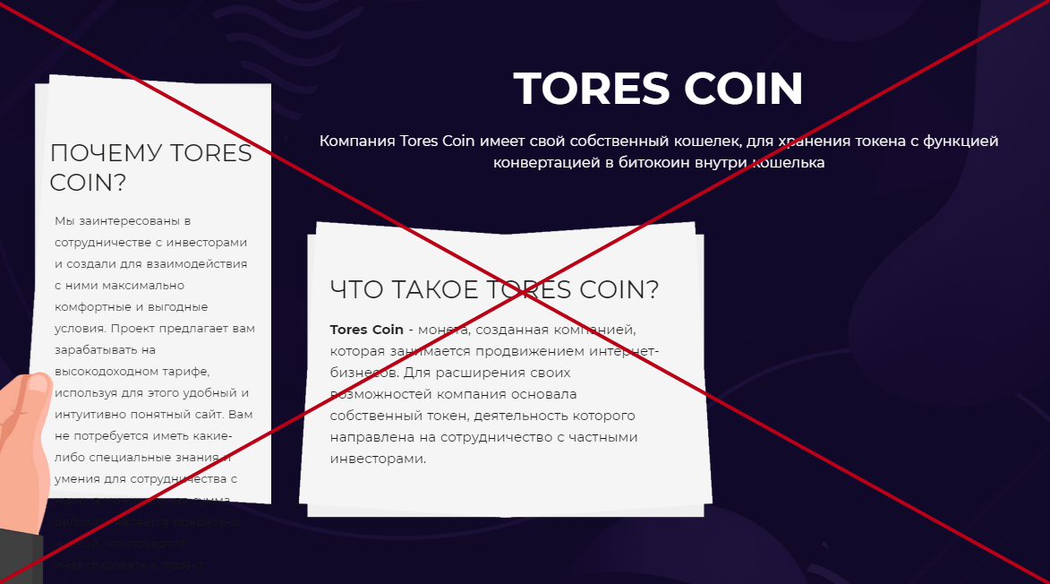 Tores Coin обман