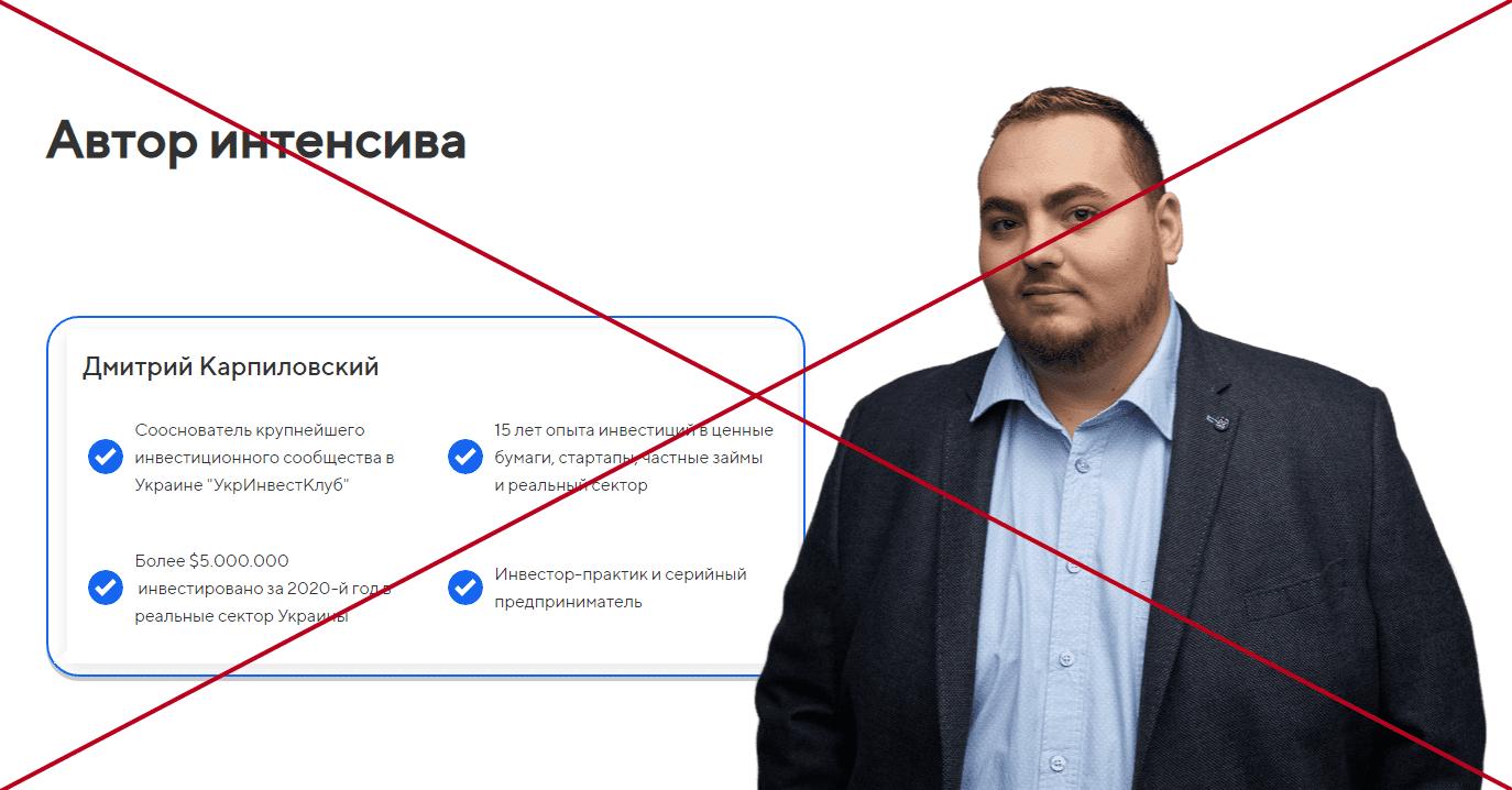 УкрИнвестКлуб обман