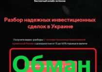 Дмитрий Карпиловский и его УкрИнвестКлуб — плохие отзывы и потеря денег
