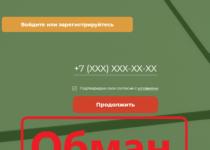 Vsezaimy24.site — отзывы и обзор. Развод на большие проценты